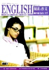 Reading and Composition(Senior High)(English)