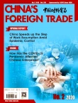 China's Foreign Trade2020年02期