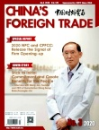 China's Foreign Trade2020年03期
