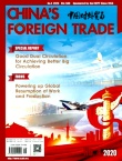China's Foreign Trade2020年04期
