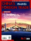 China's Foreign Trade2020年05期