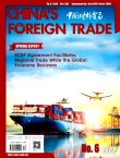 China's Foreign Trade2020年06期