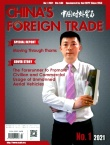 China's Foreign Trade2021年01期