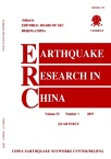 Earthquake Research in China2019年01期