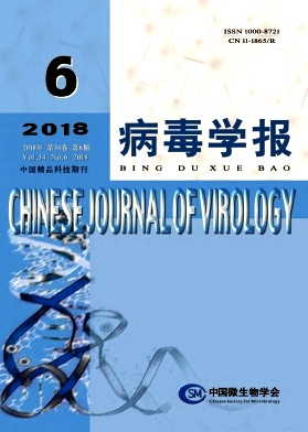 Chinese Journal of Virology