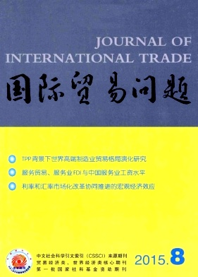 Journal of International Trade