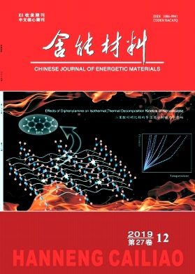 Chinese Journal of Energetic Materials