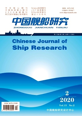 Chinese Journal of Ship Research