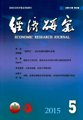 Economic Research Journal