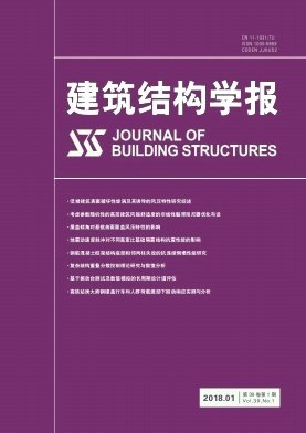 Journal of Building Structures