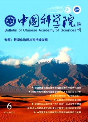 Bulletin of Chinese Academy of Sciences