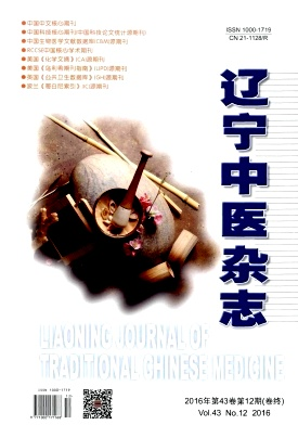 Liaoning Journal of Traditional Chinese Medicine