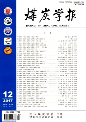 Journal of China Coal Society