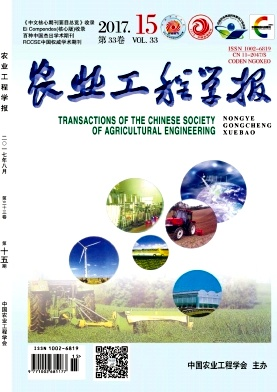 Transactions of the Chinese Society of Agricultural Engineering
