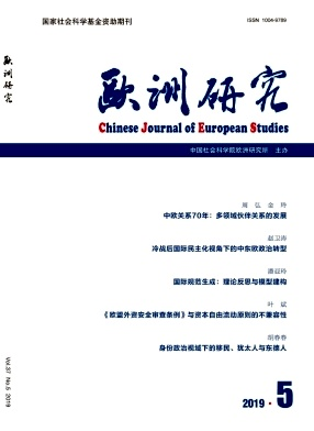 Chinese Journal of European Studies