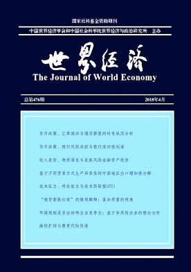 The Journal of World Economy