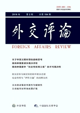 Foreign Affairs Review