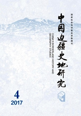 China's Borderland History and Geography Studies