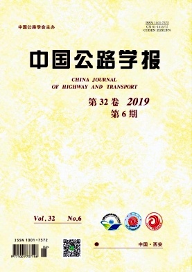 China Journal of Highway and Transport