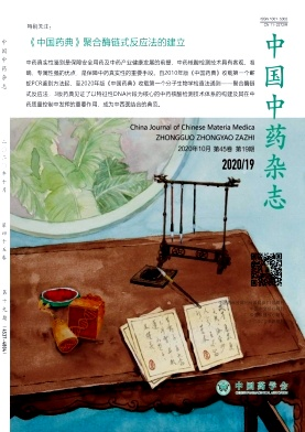 China Journal of Chinese Materia Medica