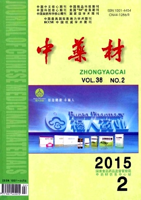Journal of Chinese Medicinal Materials